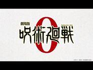 『劇場版 呪術廻戦 0』解禁映像