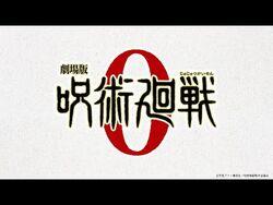 『劇場版_呪術廻戦_0』解禁映像
