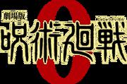Jujutsu Kaisen Movie Logo