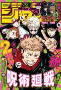 Shonen Jump 2020-25