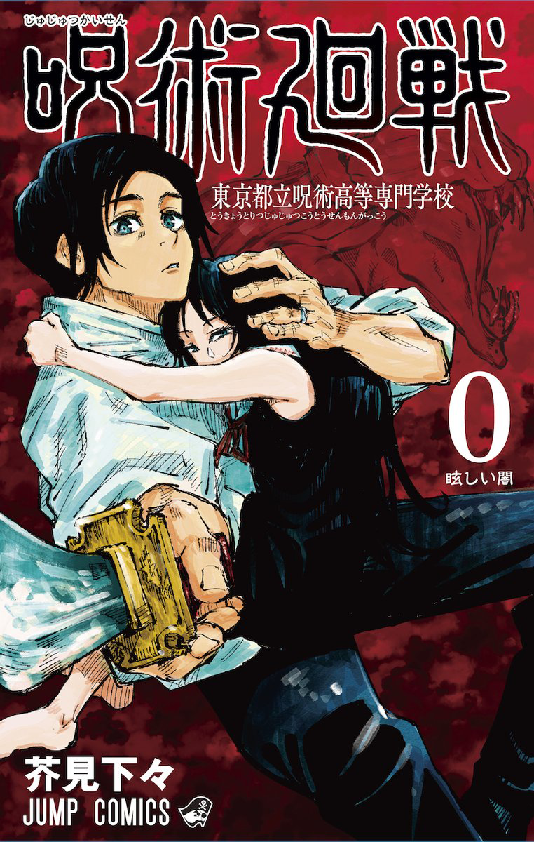 Volume 0 Jujutsu Kaisen Wiki Fandom