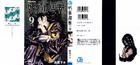 Volume 09 Full Cover