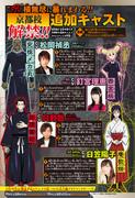 Anime Additional Cast 2