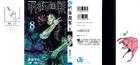 Volume 08 Full Cover
