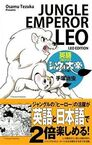 Jungle Emperor (manga) vol 1 English.jpeg