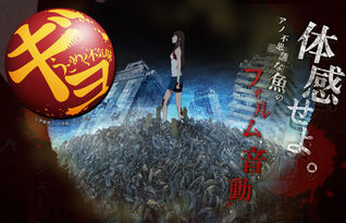 Gyo anime.jpg