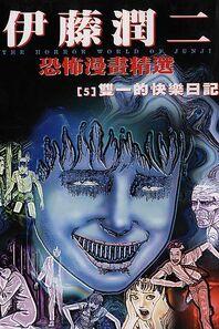 Junji-Ito-horror-manga-Shuiichi.jpg