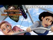 Полёт с диморфодонами - МИР ЮРСКОГО ПЕРИОДА- НОВЫЕ ПРИКЛЮЧЕНИЯ - NETFLIX
