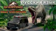 Трейлер 1 сезона МИР ЮРСКОГО ПЕРИОДА НОВЫЕ ПРИКЛЮЧЕНИЯ NETFLIX
