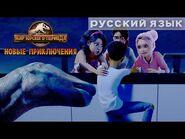 Спасаясь от уранозавров - МИР ЮРСКОГО ПЕРИОДА- НОВЫЕ ПРИКЛЮЧЕНИЯ - NETFLIX