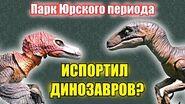 Парк Юрского периода ИСПОРТИЛ ДИНОЗАВРОВ?