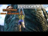 Побег мозазавра - МИР ЮРСКОГО ПЕРИОДА- НОВЫЕ ПРИКЛЮЧЕНИЯ - NETFLIX