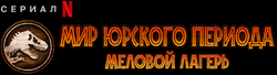 Меловик.png