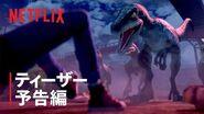 サバイバル・キャンプ』ティーザー予告編 - Netflix