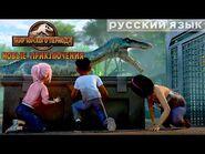 Выпустить динозавров из клетки - МИР ЮРСКОГО ПЕРИОДА- НОВЫЕ ПРИКЛЮЧЕНИЯ - NETFLIX