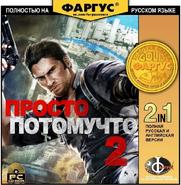 JC2 box cover in russian