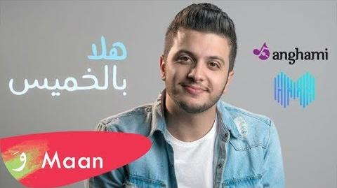 Maan Barghouth - Hala Bel Khamis (Exclusive) 2018