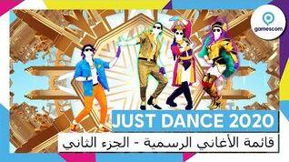 JUST DANCE 2020 - قائمة الأغاني الرسمية - الجزء الثاني (معرض GAMESCOM)