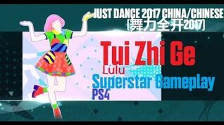 Just Dance 2017 Chinese (舞力全开2017) - Tui Zhi Ge - Superstar Gameplay PS4