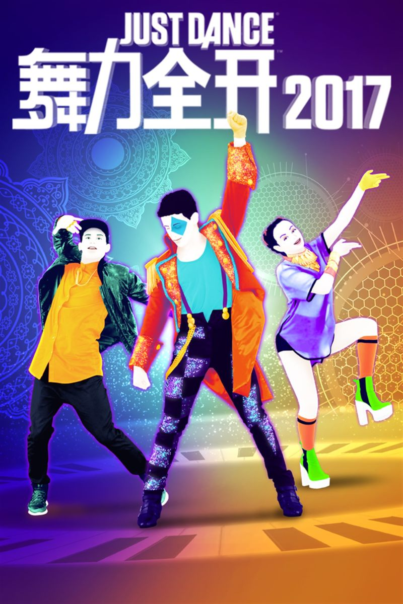 Just Dance 2017 (Chinese Version)
