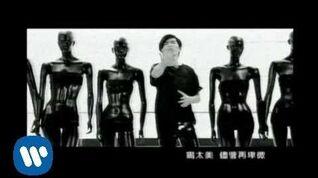 蕭敬騰 王妃-華納official HQ官方版MV