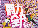 Just Dance China