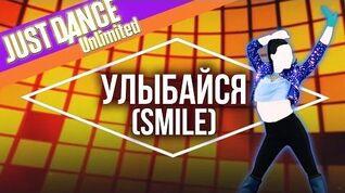Smile (Улыбайся) - Gameplay Teaser (US)