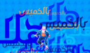 Halabel background title 1