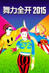 Just Dance 2015 (Chinese Version)