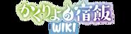 KakuriyoNoYadomeshiWiki-wordmark