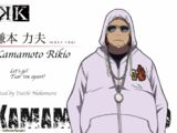 Rikio Kamamoto/Image Gallery