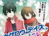 Kagerou Daze Novel Anthology