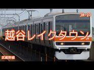 【駅名記憶】「人造エネミー」で東京メガループ+鶴見線【Vo
