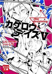 Kagerou Daze V -the deceiving- (BOOK☆WALKER)