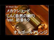メカクシコード-じん(自然の敵P) feat