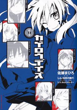 Kagerou Daze - Volume 1 (Animate).png