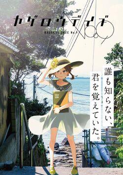 Kagerou Daze No9 8 15 19.jpg