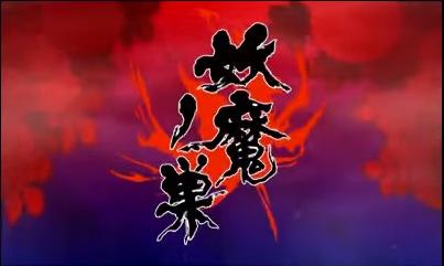Senran Kagura 2: Deep Crimson/Yōma's Nest