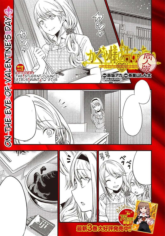 Doujinshi Chapter 27