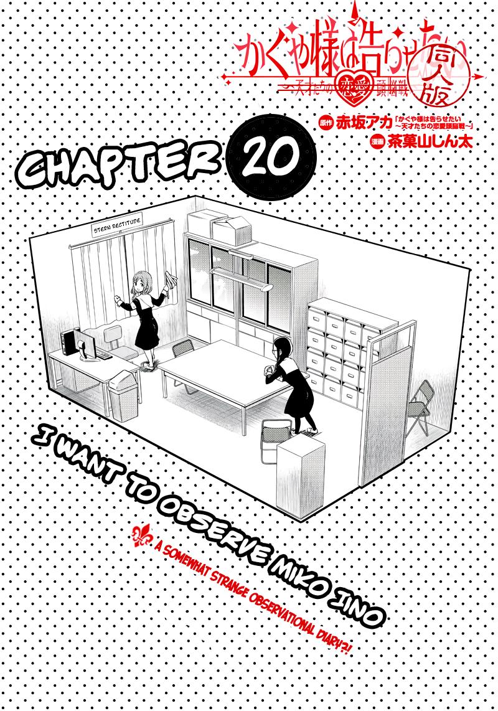 Doujinshi Chapter 20