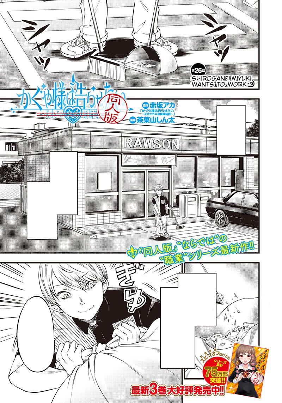 Doujinshi Chapter 26
