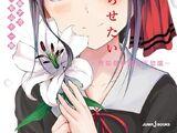 Novel Shuchi'in Gakuen Nanafushigi