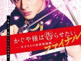 Kaguya-sama wa Kokurasetai Live Action 2
