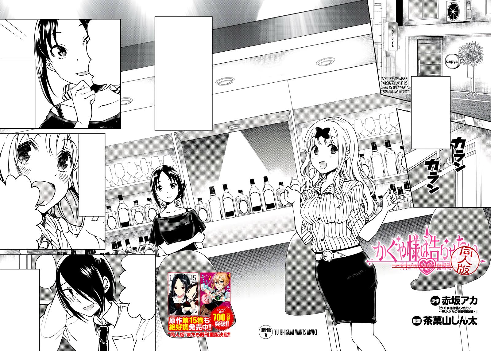 Doujinshi Chapter 21