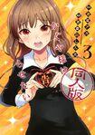 Doujinshi Volume 3