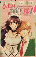 Misaki and takumi LaLa DX