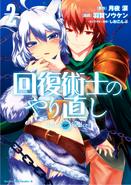 Kaiyari Manga 02 0001