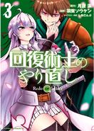 Kaiyari Manga 03 0001