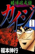 Hakairoku Vol. 1
