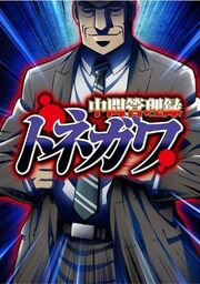 Chuukan Anime.jpg